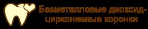 Безметалловые диоксид-циркониевые коронки